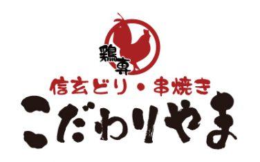 こだわりやま 久喜クッキープラザ店 臨時休業のお知らせ