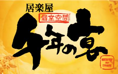 千年の宴 久喜西口駅前店